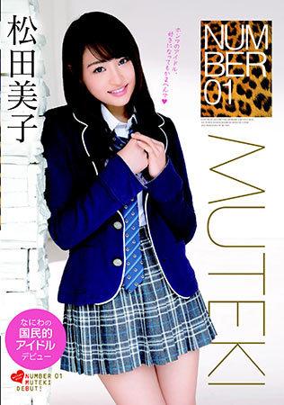 松田美子『NUMBER 01』