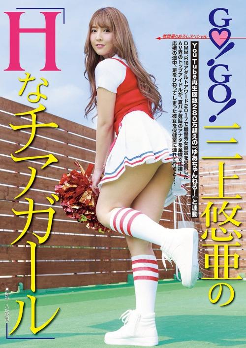 三上悠亜 Hなチアガール 01