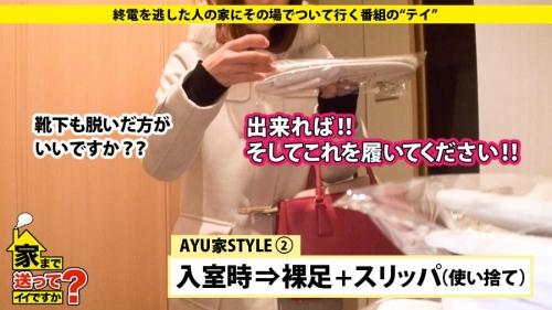 MGS動画:ドキュメンTV『家まで送ってイイですか? case.42』あゆさん(森はるら) 20歳 大学生(某有名大学法学部) 277DCV-042 05