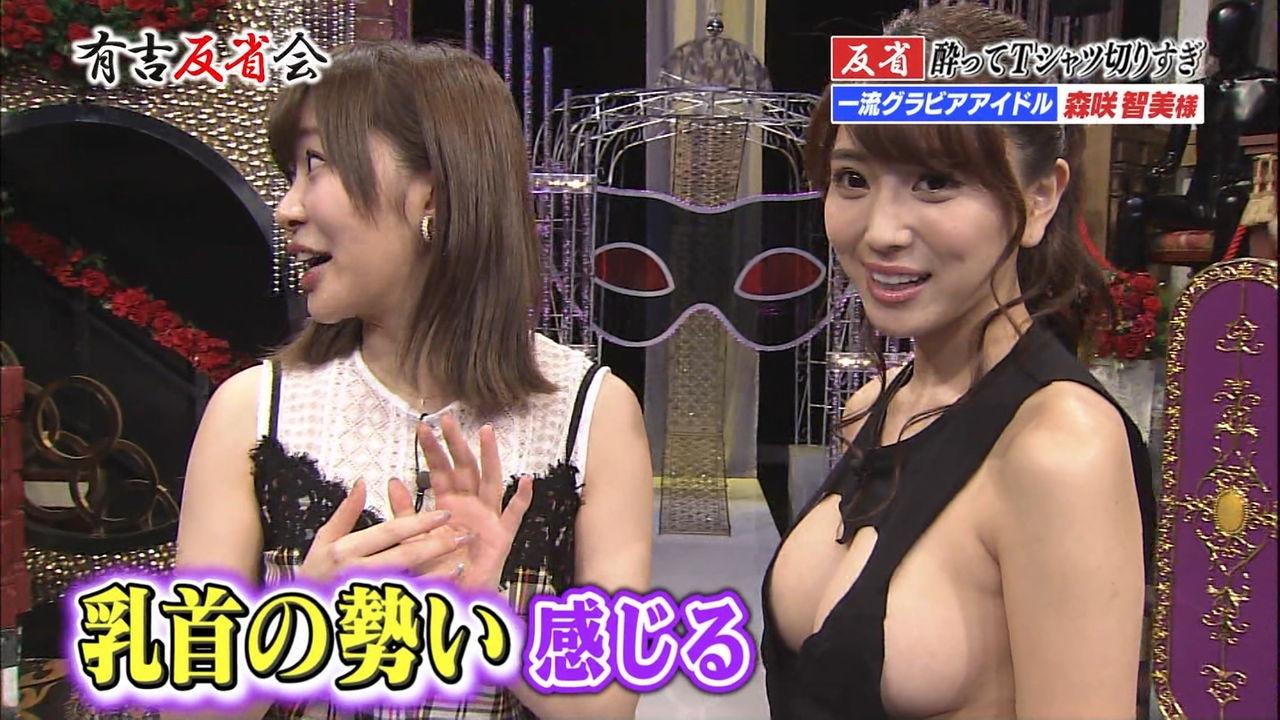 森咲智美 有吉反省会