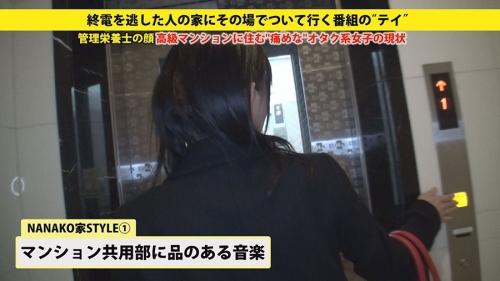 MGS動画:ドキュメンTV 『家まで送ってイイですか? case.38』 ななこさん 25歳(波木はるか) 管理栄養士 277DCV-038 08