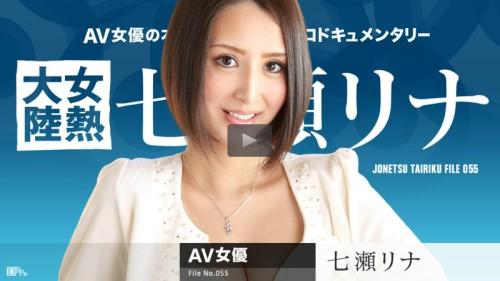 女熱大陸 File.055 七瀬リナ  無修正動画 カリビアンコム