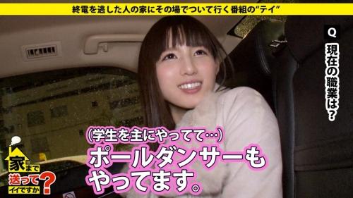 MGS動画:ドキュメンTV『家まで送ってイイですか? case.49』 なおさん(成海夏季) 21歳 大学生(たこ焼き売り&ポールダンサー) 277DCV-049 02