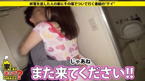 MGS動画:ドキュメンTV『家まで送ってイイですか? case.49』 なおさん(成海夏季) 21歳 大学生(たこ焼き売り&ポールダンサー) 277DCV-049 25
