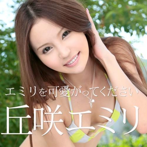 丘咲エミリ 『エミリを可愛がってください』 無修正動画 カリビアンコム