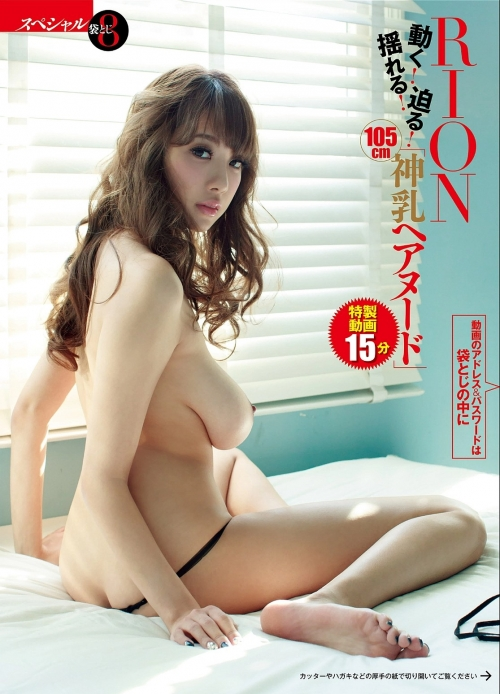 AV女優 RION 08