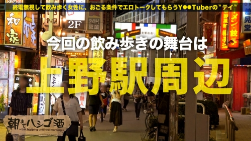 朝までハシゴ酒 02 in 上野駅周辺 プレステージプレミアム エリカ 20歳 キャバ嬢 300MIUM-109(冴木エリカ) 02
