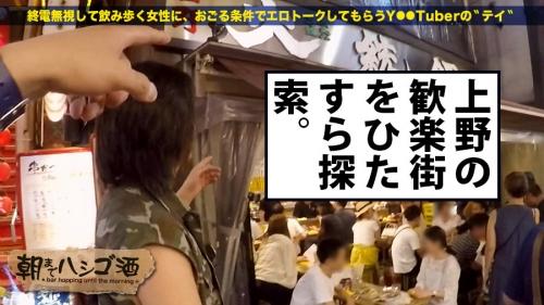 朝までハシゴ酒 02 in 上野駅周辺 プレステージプレミアム エリカ 20歳 キャバ嬢 300MIUM-109(冴木エリカ) 03