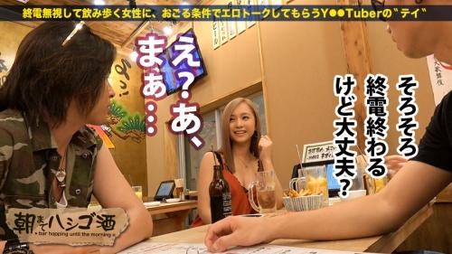 朝までハシゴ酒 02 in 上野駅周辺 プレステージプレミアム エリカ 20歳 キャバ嬢 300MIUM-109(冴木エリカ) 04