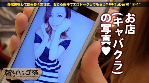 朝までハシゴ酒 02 in 上野駅周辺 エリカ 20歳 キャバ嬢 冴木エリカ 01