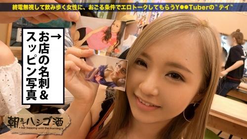 朝までハシゴ酒 02 in 上野駅周辺 プレステージプレミアム エリカ 20歳 キャバ嬢 300MIUM-109(冴木エリカ) 07