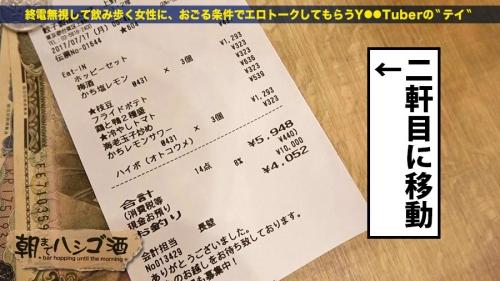朝までハシゴ酒 02 in 上野駅周辺 プレステージプレミアム エリカ 20歳 キャバ嬢 300MIUM-109(冴木エリカ) 08