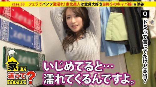 MGS動画 ドキュメンTV 『家まで送ってイイですか? case.53』 りょうさん(さくらみゆき) 25歳 売れないキャバクラ嬢 277DCV-053 01