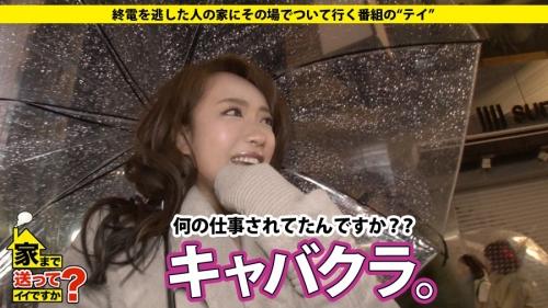 MGS動画 ドキュメンTV 『家まで送ってイイですか? case.53』 りょうさん(さくらみゆき) 25歳 売れないキャバクラ嬢 277DCV-053 02