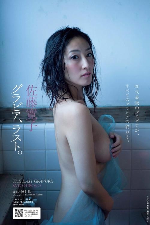 佐藤寛子 14