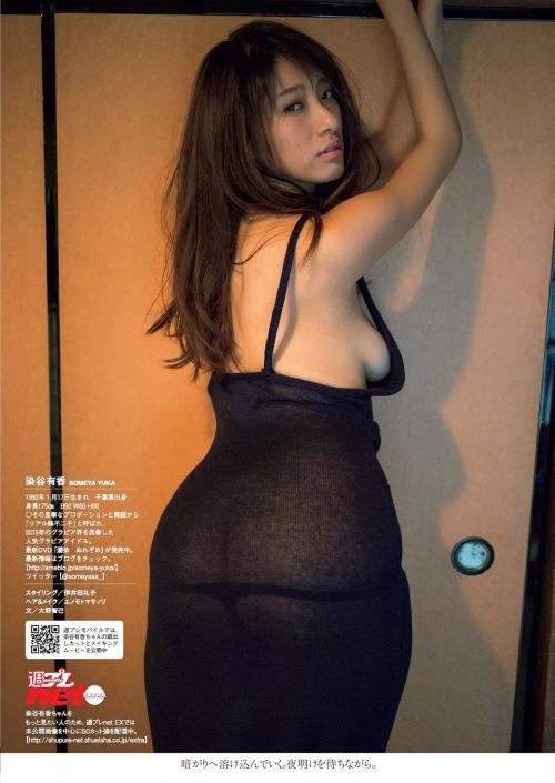 染谷有香 07