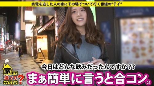 MGS動画:ドキュメンTV 家まで送ってイイですか? case.52 ゆうこさん(橘メアリー) 24歳 歯科衛生士(DJガール) 277DCV-052 02