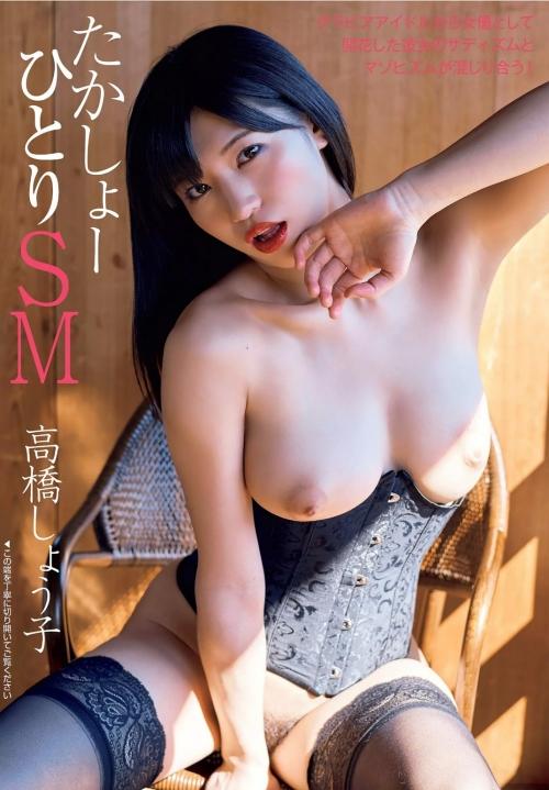 高橋しょう子 ひとりSM 画像 01