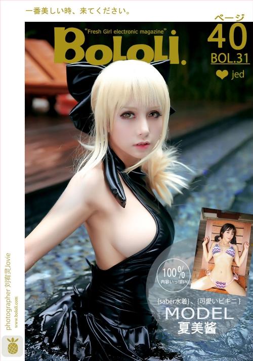 Xia Mei Jiang Fate/hollow ataraxia セイバーオルタ 水着Ver. コスプレ 01