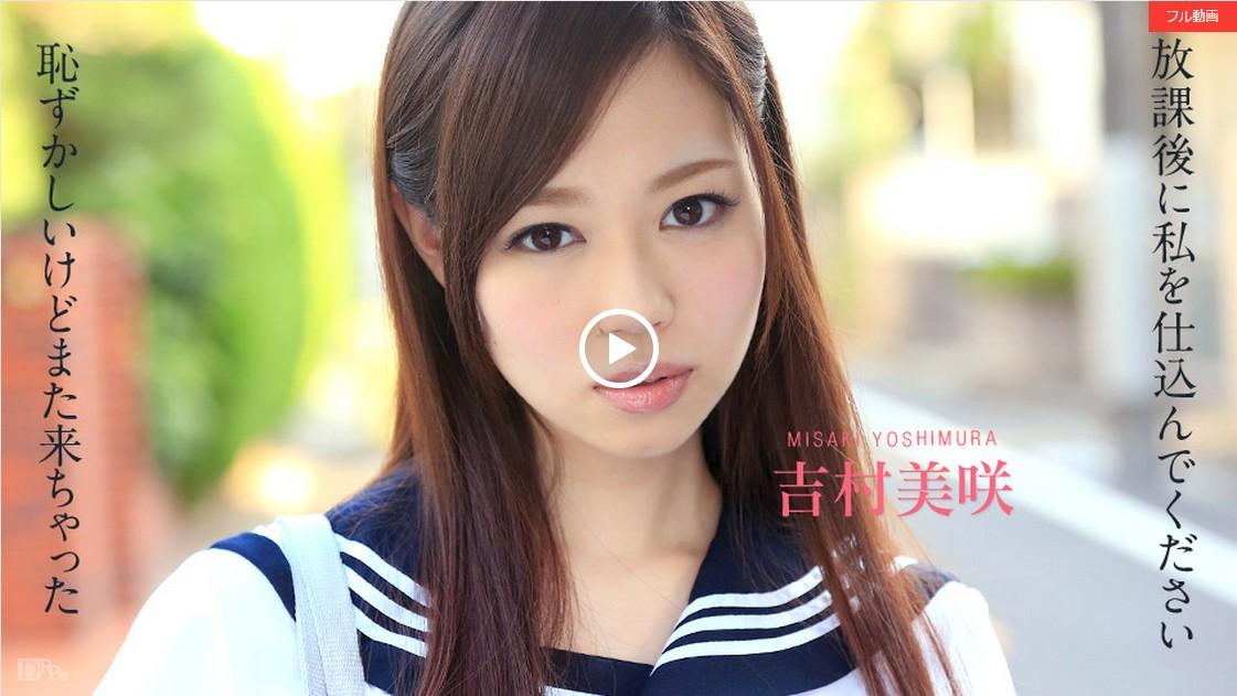 放課後に、仕込んでください ~恥ずかしいけどまた来ちゃいました~ 吉村美咲 無修正動画 カリビアンコム