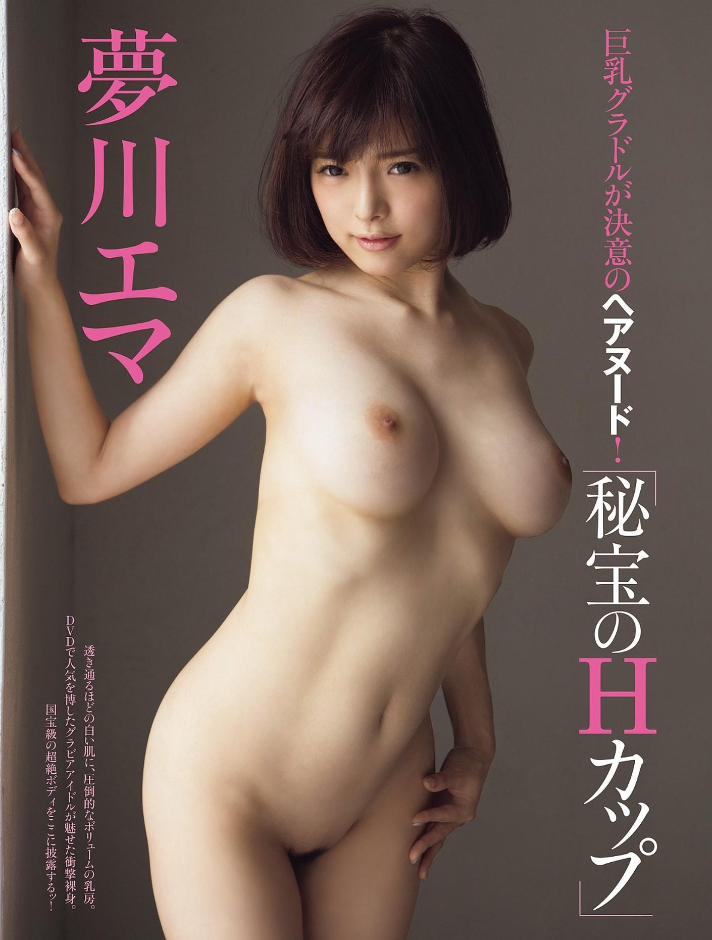 赤根京 → 夢川エマ