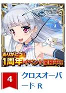 X-Overd R オンラインゲーム