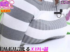 塩地美澄アナが巨乳を揉まれまくり!! 乗せまくり!!