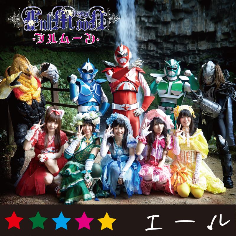 【伝説の太陽王】アキバ系美少女戦士ガールズバンド「FullMooN」の謎