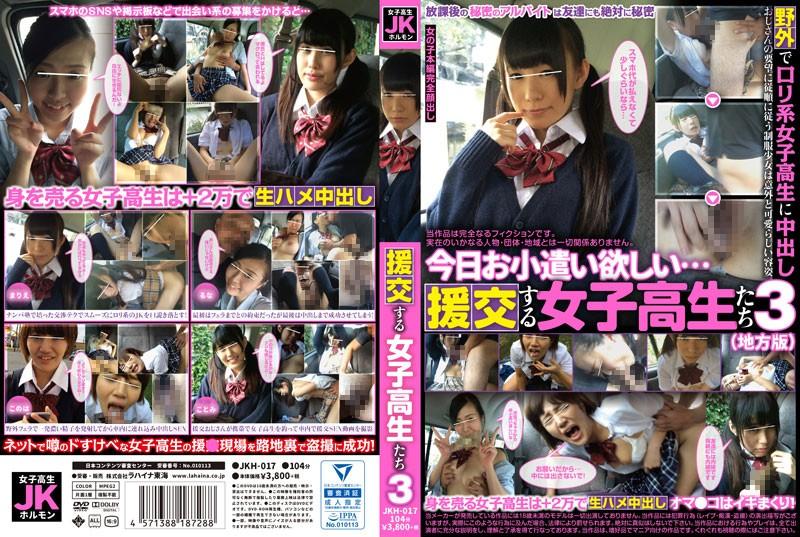 援交する女子校生たち 3の購入ページへ