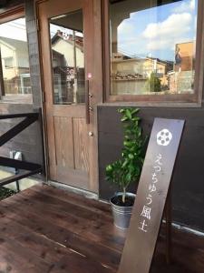 富山のジャム屋