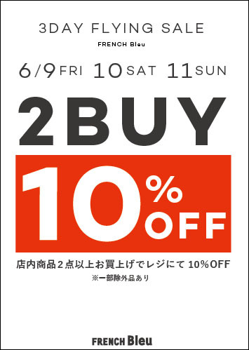 2BUY10%OFFBLOG用画像