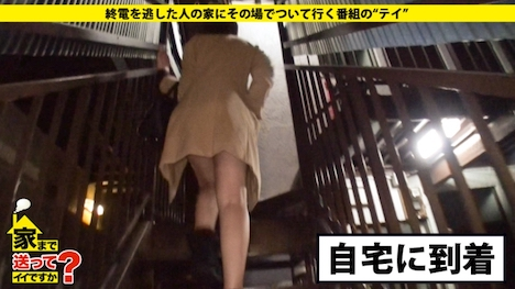 【ドキュメンTV】家まで送ってイイですか? case 36 ゆめさん 21歳 キャバクラ嬢 4