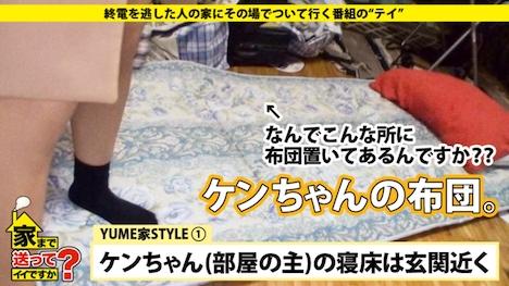 【ドキュメンTV】家まで送ってイイですか? case 36 ゆめさん 21歳 キャバクラ嬢 5