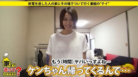 【ドキュメンTV】家まで送ってイイですか? case 36 ゆめさん 21歳 キャバクラ嬢 17