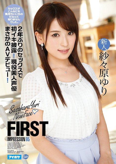 FIRST IMPRESSION 95 2年ぶりのセックスで初イキ披露!現役美人声優まさかのAVデビュー! 紗々原ゆり