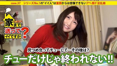 【ドキュメンTV】家まで送ってイイですか? case 37 1