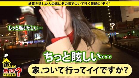 【ドキュメンTV】家まで送ってイイですか? case 37 2