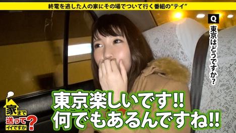 【ドキュメンTV】家まで送ってイイですか? case 37 3