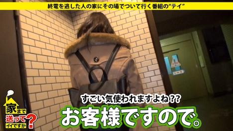 【ドキュメンTV】家まで送ってイイですか? case 37 4