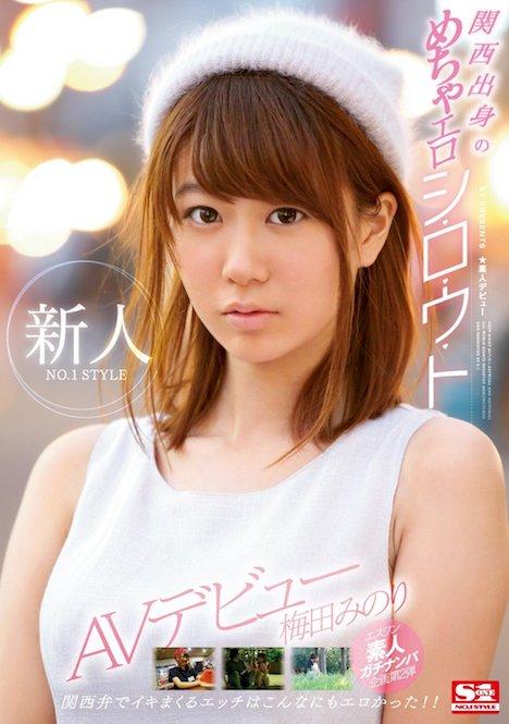 【新作】新人NO 1 STYLE 関西出身のめちゃエロシ・ロ・ウ・ト梅田みのりAVデビュー 1