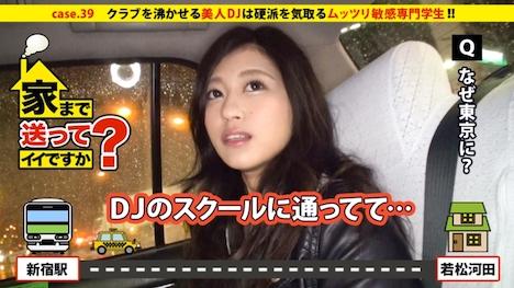 【ドキュメンTV】家まで送ってイイですか? case 39 まゆさん 21歳 専門学生(DJ科) 1