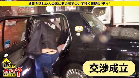 【ドキュメンTV】家まで送ってイイですか? case 39 まゆさん 21歳 専門学生(DJ科) 3