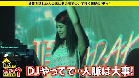 【ドキュメンTV】家まで送ってイイですか? case 39 まゆさん 21歳 専門学生(DJ科) 6