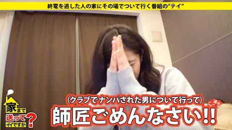 【ドキュメンTV】家まで送ってイイですか? case 39 まゆさん 21歳 専門学生(DJ科) 7