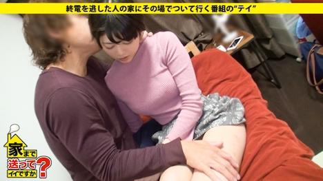 【ドキュメンTV】家まで送ってイイですか? case 41 ゆりえさん 27歳 キャビンアテンダント 12