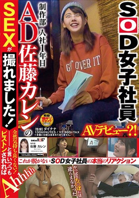 【新作】SOD女子社員 制作部 入社1年目 AD 佐藤カレンのSEXが撮れました!全然気持ち良くない!と言いつつもピストンされればAhhhh 1
