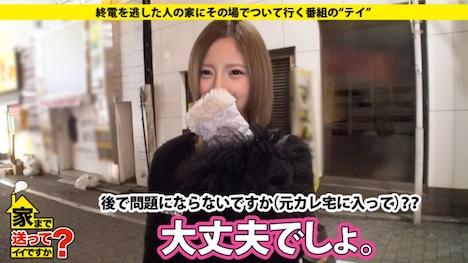 【ドキュメンTV】家まで送ってイイですか? case 43 はるなさん 20歳 キャバ嬢(辞めてきた) 3