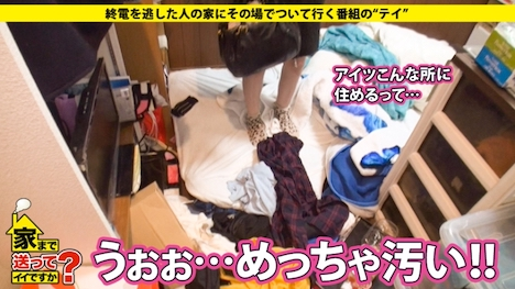 【ドキュメンTV】家まで送ってイイですか? case 43 はるなさん 20歳 キャバ嬢(辞めてきた) 5
