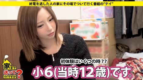 【ドキュメンTV】家まで送ってイイですか? case 43 はるなさん 20歳 キャバ嬢(辞めてきた) 8