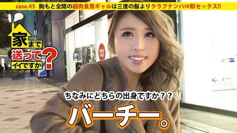 【ドキュメンTV】家まで送ってイイですか? case 45 ゆきのさん 21歳 水泳インストラクター(夜はキャバクラ) 1